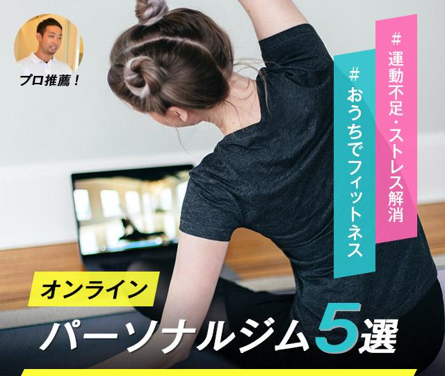 外出自粛応援企画!自宅でパーソナルルトレーニングが受けられるオンラインパーソナルジム5選 自宅で運動不足を解消しよう♪